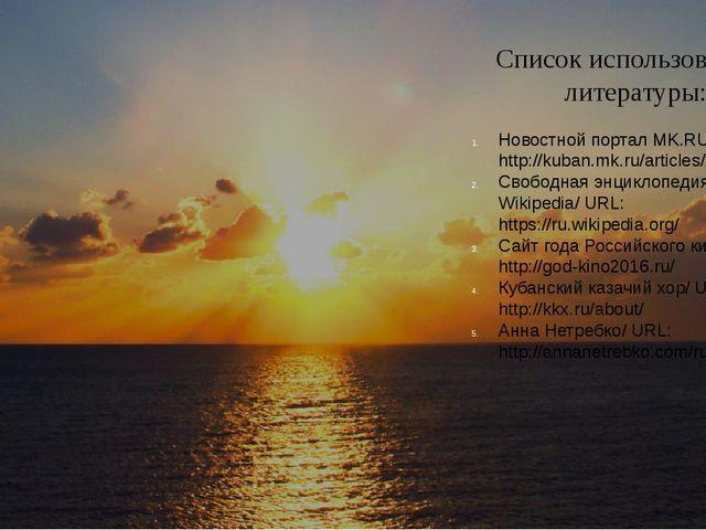 Список использованной литературы: Новостной портал MK.RU/ URL: http://kuban.m...