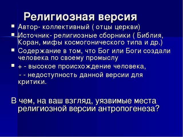Религиозная версия Автор- коллективный ( отцы церкви) Источник- религиозные с...