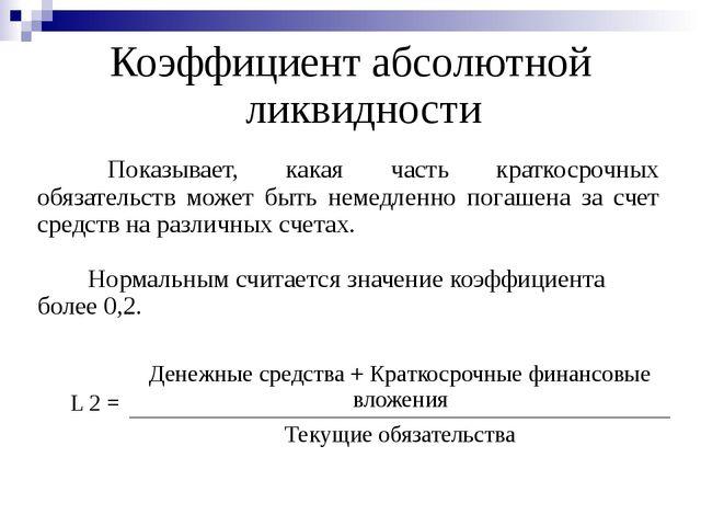 Презентация Анализ ликвидности по данным бухгалтерской отчетности  Коэффициент абсолютной ликвидности Показывает какая часть краткосрочных об