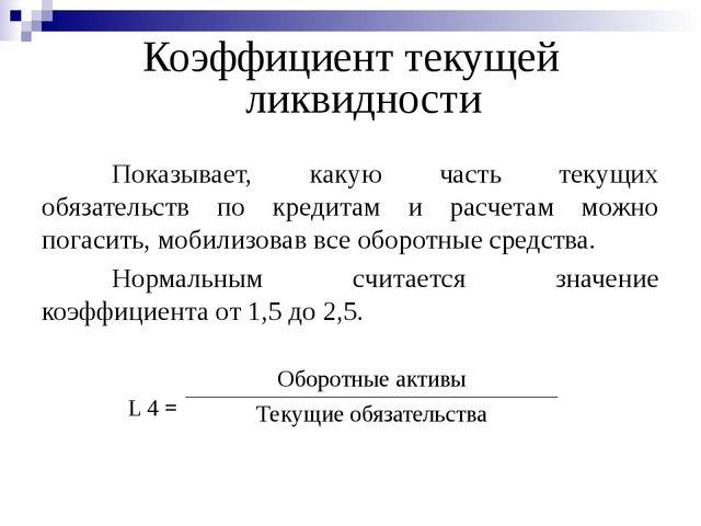 Презентация Анализ ликвидности по данным бухгалтерской отчетности  Коэффициент текущей ликвидности Показывает какую часть текущих обязательст