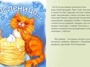 На Руси масленица отмечалась как радостный праздник. При слове «масленица» в