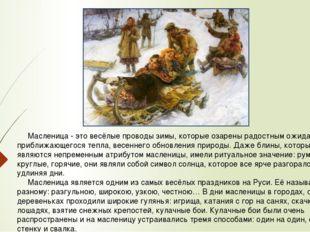 Масленица - это весёлые проводы зимы, которые озарены радостным ожиданием пр