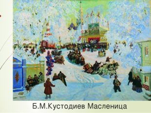 Б.М.Кустодиев Масленица