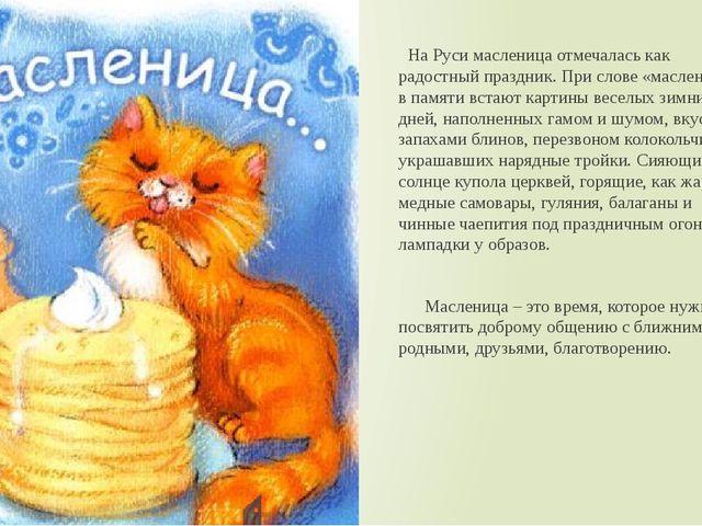 На Руси масленица отмечалась как радостный праздник. При слове «масленица» в...