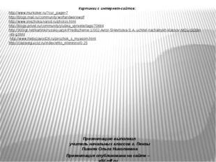 Презентация опубликована на сайте – viki.rdf.ru Презентацию выполнил учитель