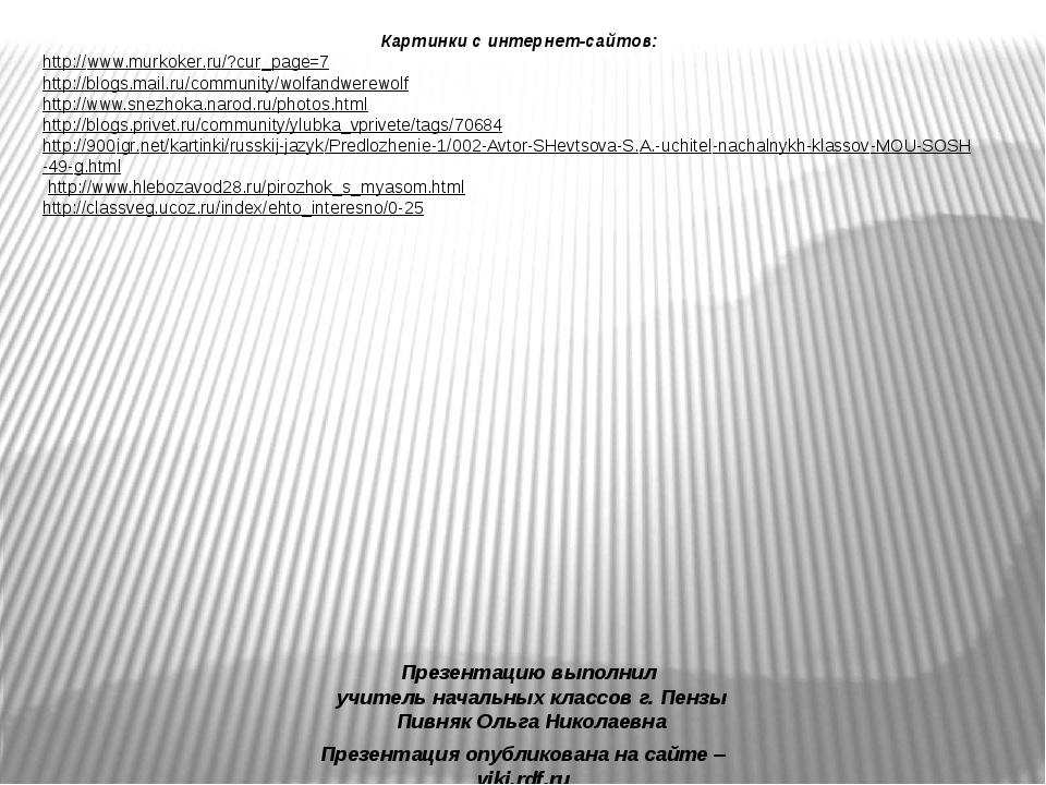 Презентация опубликована на сайте – viki.rdf.ru Презентацию выполнил учитель...