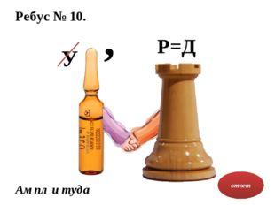 Ребус № 10. ответ Ампл и туда У , Р=Д