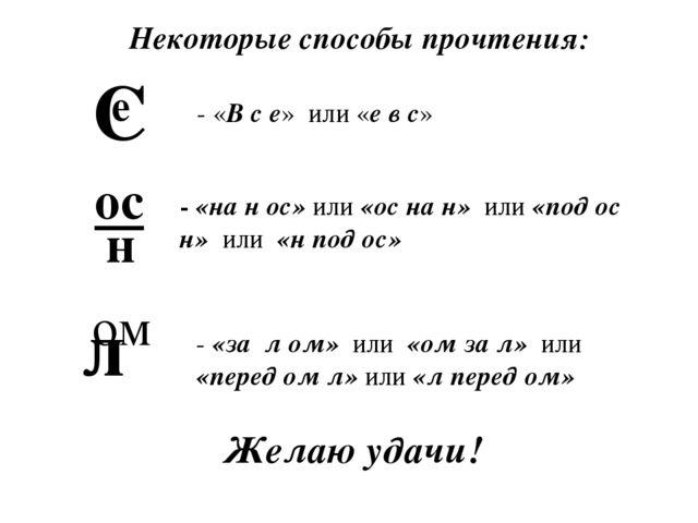 Некоторые способы прочтения: С е - «В с е» или «е в с» ос н - «на н ос» или «...