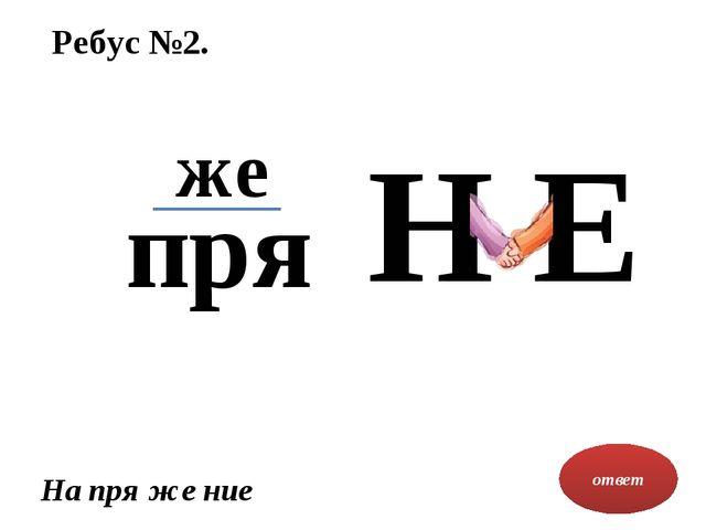Ребус №2. ответ На пря же ние же пря Н Е
