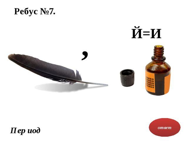 Ребус №7. ответ Пер иод , Й=И