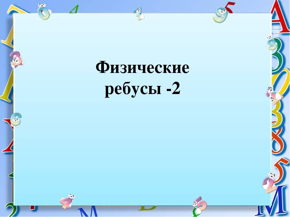 Физические ребусы -2