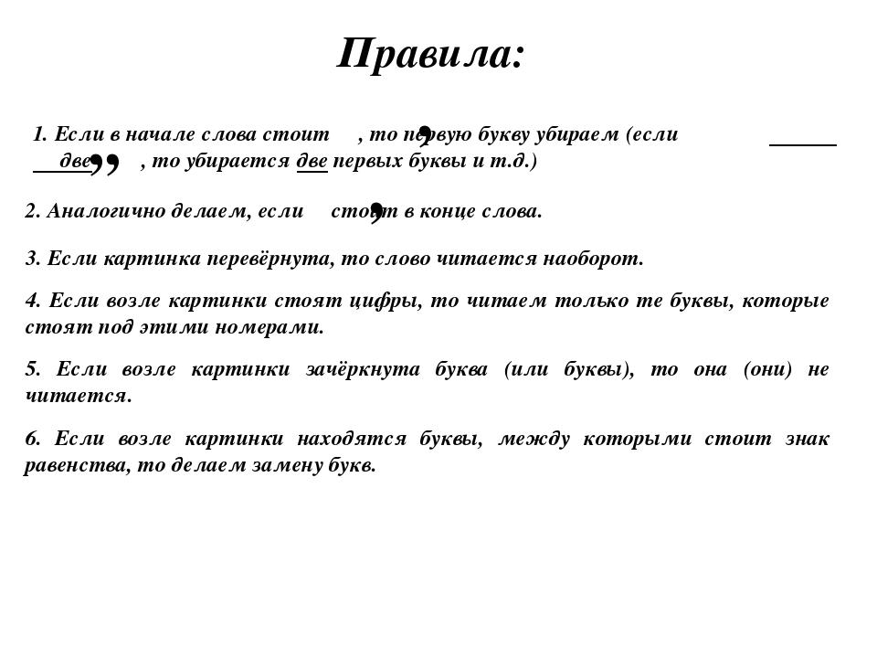 Правила: 1. Если в начале слова стоит , то первую букву убираем (если две , т...