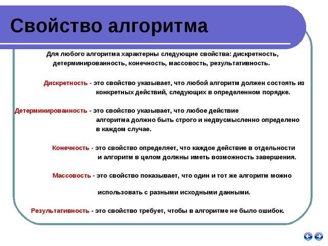 Свойство алгоритма Для любого алгоритма характерны следующие свойства: дискре...