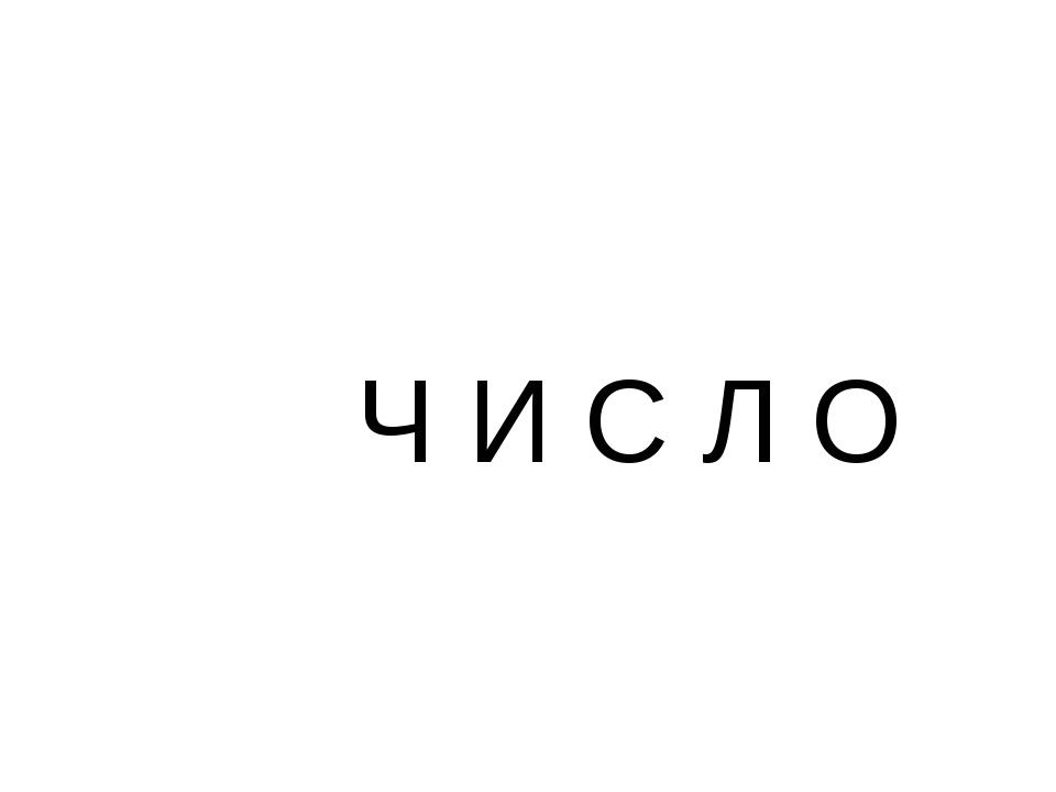 Ч И С Л О