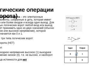 Логические операции ( ворота) Логические ворота– это электронные компоненты