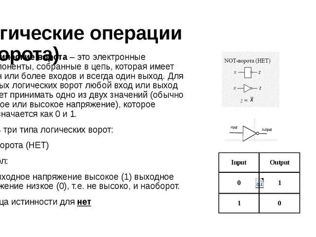 Логические операции ( ворота) Логические ворота– это электронные компоненты...