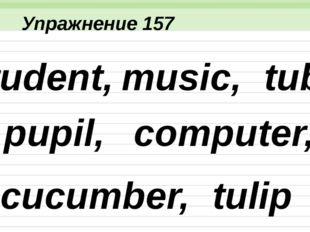 Упражнение 169 school — [sku:l] teacher — [′ti:tə] pencil — [′pensıl] mother