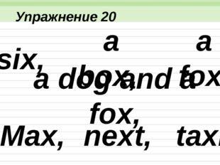 Упражнение 62 nine (Буква i перед немой буквой е превращается в иголку и от б