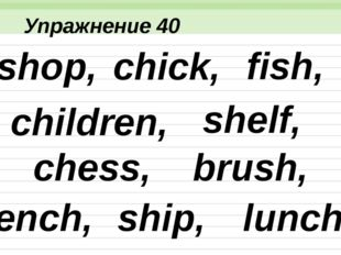 Упражнение 41 shelf, fish, ship, shop, fresh, finish, mushrooms, brush, Shreck