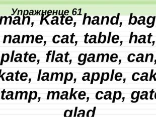 Упражнение 68 a plate, smile, line, date, late, I, skate, I am fine, wake, hi