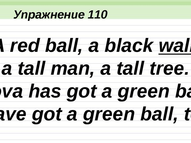 Упражнение 120 This is a black ball, and that is a red ball.