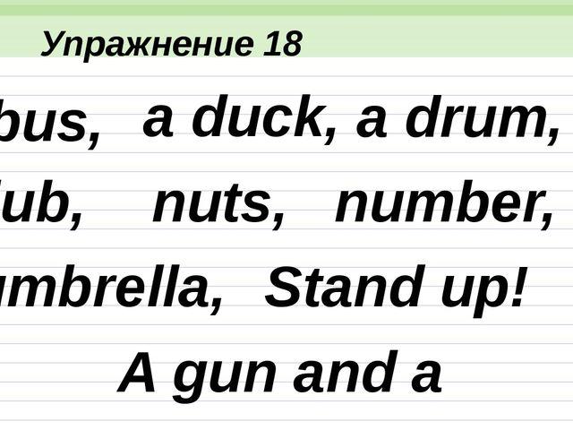 Упражнение 54 Th, th This is a doll. This is a pen. (Шепелявые з-з-задаваки Т...