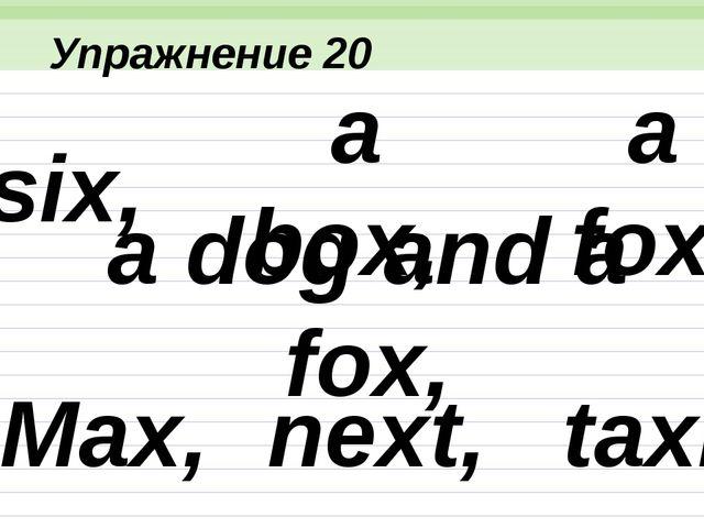 Упражнение 62 nine (Буква i перед немой буквой е превращается в иголку и от б...