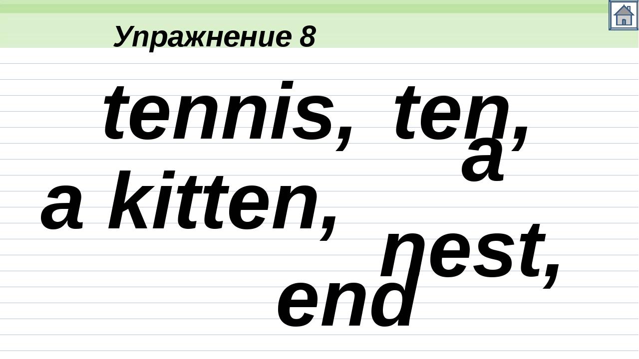 Упражнение 21 Jj Составил Н.П. Хмеленок