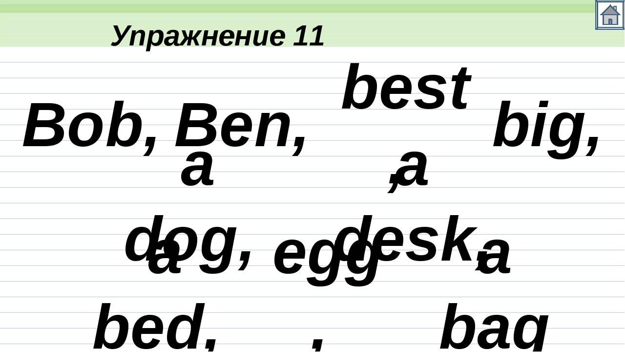 Упражнение 27 yellow, yes Составил Н.П. Хмеленок