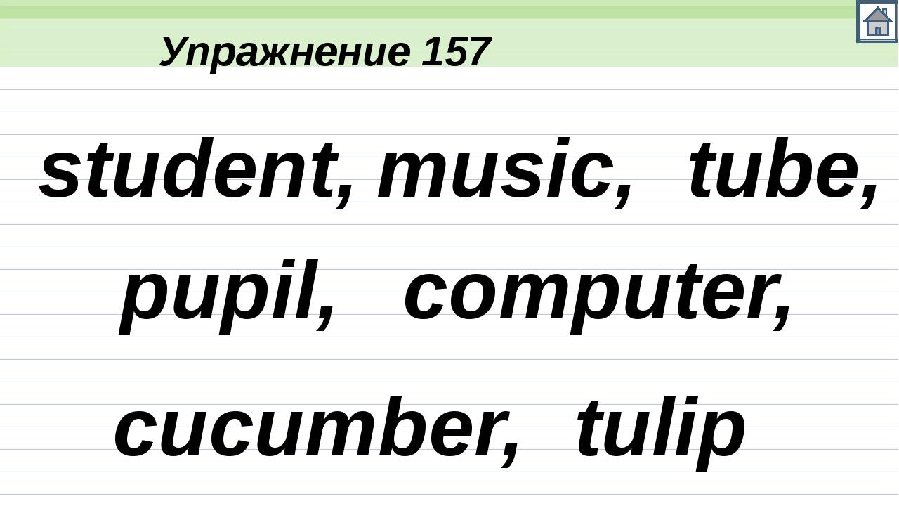 Упражнение 169 school — [sku:l] teacher — [′ti:tə] pencil — [′pensıl] mother...