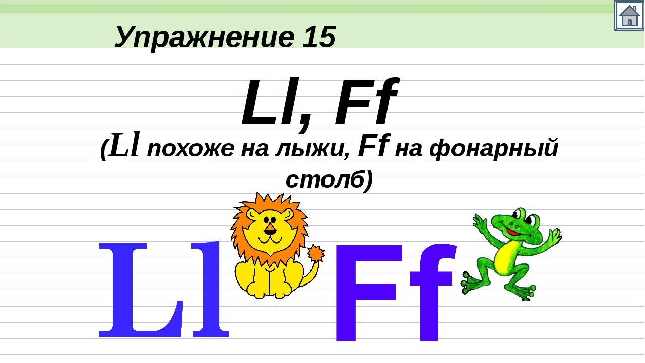 Упражнение 44 Help me! e (буква e боится стоять одна в конце, она начинает пл...
