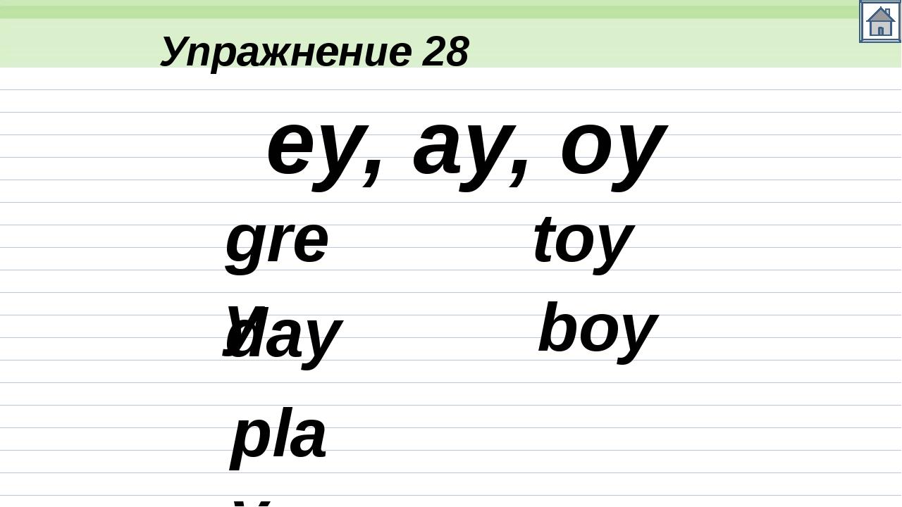 Упражнение 29 a family, (Буква y в конце длинных слов читается i) a puppy, a...