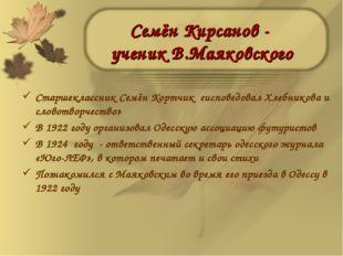 Семён Кирсанов - ученик В.Маяковского Старшеклассник Семён Кортчик «исповедов