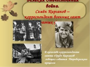 Великая Отечественная война. Семён Кирсанов – корреспондент военных газет на
