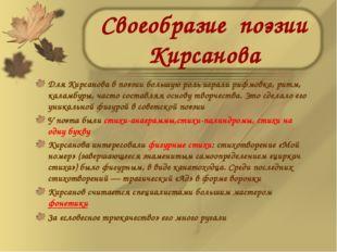 Своеобразие поэзии Кирсанова Для Кирсанова в поэзии большую роль играли рифмо