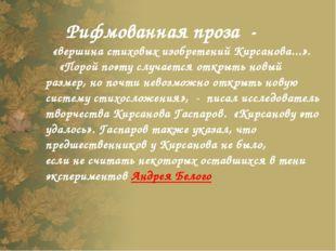 Рифмованная проза - «вершина стиховых изобретений Кирсанова...». «Порой поэт