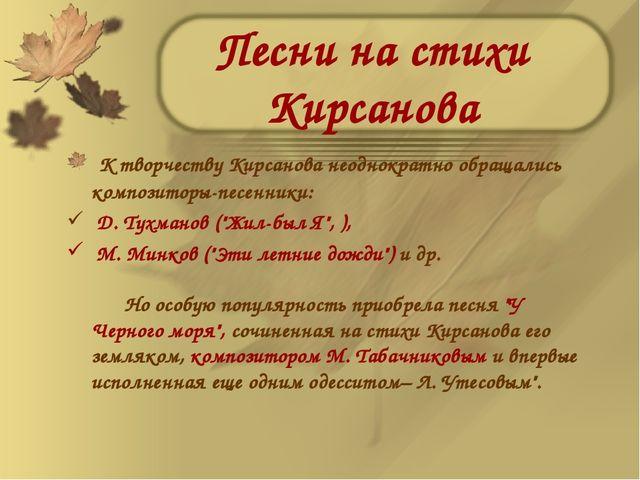 Песни на стихи Кирсанова К творчеству Кирсанова неоднократно обращались компо...