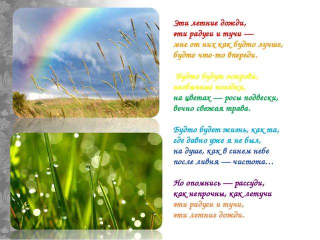 Эти летние дожди, эти радуги и тучи— мне от них как будто лучше, будто что-т...
