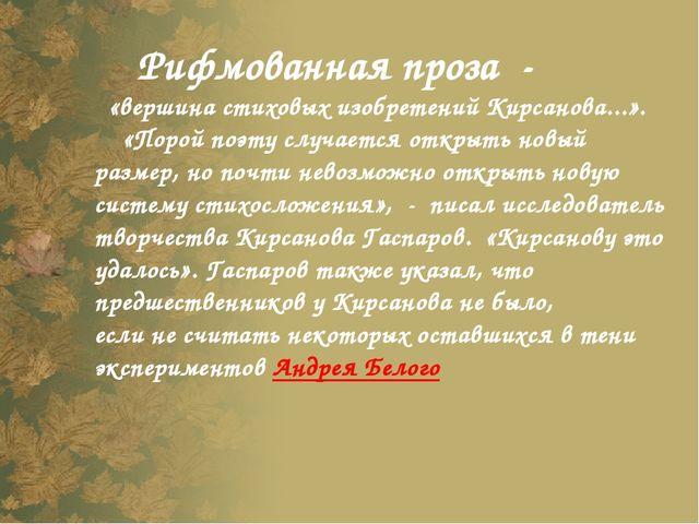 Рифмованная проза - «вершина стиховых изобретений Кирсанова...». «Порой поэт...
