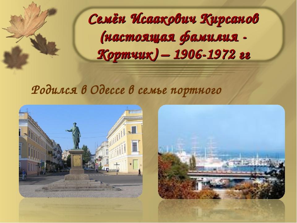 Семён Исаакович Кирсанов (настоящая фамилия - Кортчик) – 1906-1972 гг Родился...