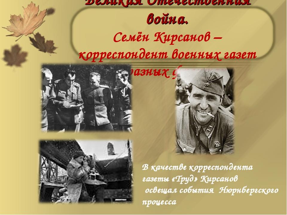 Великая Отечественная война. Семён Кирсанов – корреспондент военных газет на...