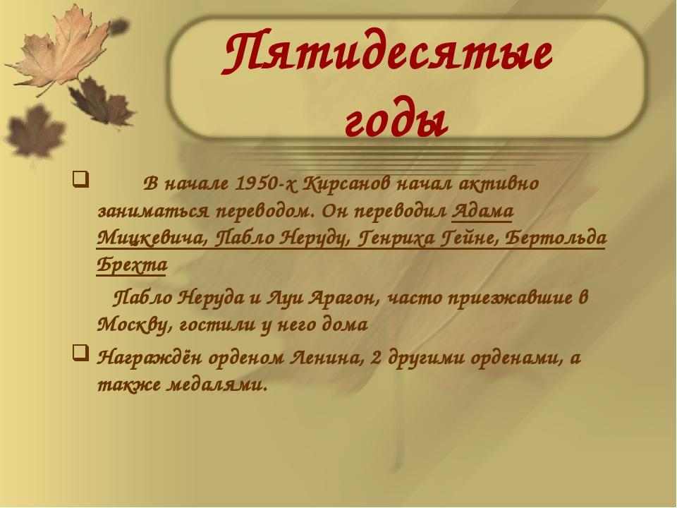 Пятидесятые годы В начале 1950-х Кирсанов начал активно заниматься переводом....