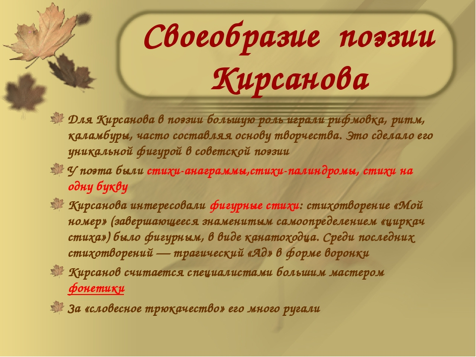 Своеобразие поэзии Кирсанова Для Кирсанова в поэзии большую роль играли рифмо...