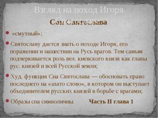 Сон Святослава «смутный»; Святославу дается знать о походе Игоря, его поражен