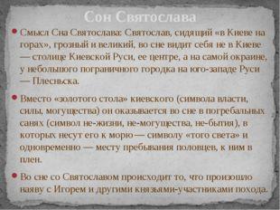 Смысл Сна Святослава: Святослав, сидящий «в Киеве на горах», грозный и велики