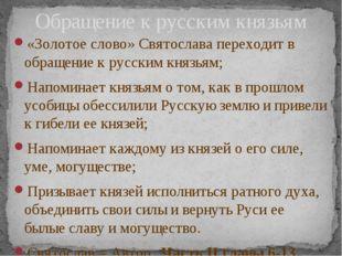 «Золотое слово» Святослава переходит в обращение к русским князьям; Напоминае