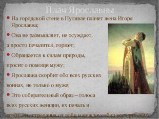 На городской стене в Путивле плачет жена Игоря Ярославна; Она не размышляет,
