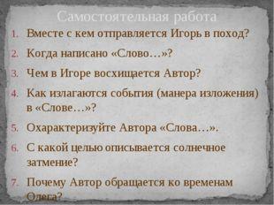Вместе с кем отправляется Игорь в поход? Когда написано «Слово…»? Чем в Игоре