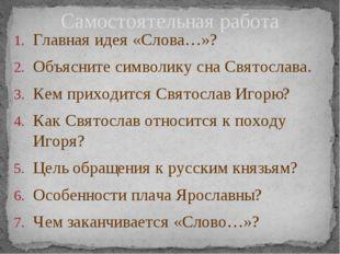 Главная идея «Слова…»? Объясните символику сна Святослава. Кем приходится Свя