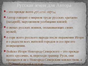- это прежде всего русский народ; Автор говорит о мирном труде русских «ратае